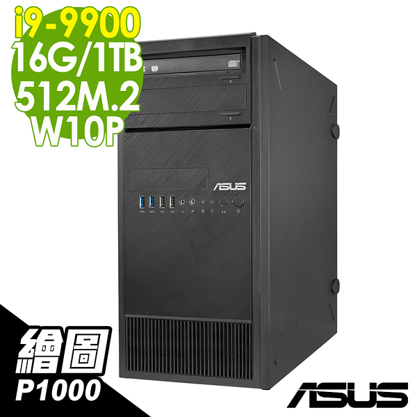 【現貨】ASUS 繪圖工作站 WS690T i9-9900/16GB/512M.2+1TB/P1000/500W/W10P 高階工作站