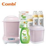 康貝 Combi Pro高效烘乾消毒鍋(粉)+奶瓶保管箱(粉)+Kuma Kun寬口玻璃哺乳瓶+新奶瓶蔬果洗潔液