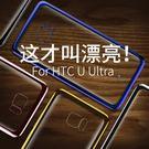 現貨手機殼 優康 HTC U Ultra...