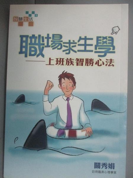 【書寶二手書T4/財經企管_CED】職場求生學_關秀娟
