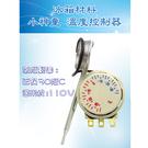 【小神童】 冷凍零件 冷凍溫度控制器 冷...