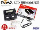 數配樂 ROWA JAPAN LCD雙槽高速充電器 (雙充 電池 充電器 電量顯示 Sony F550 F750 F970 F990) NP-F970 公司貨