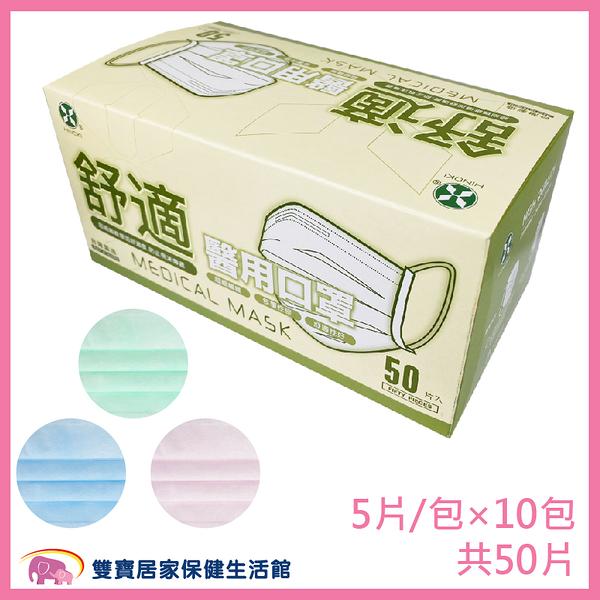 昭惠 成人 舒適醫療用口罩 (5入*10包 三色可選)