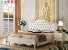 【大熊傢俱】QY6010 歐式床 六尺床 實木床 雙人床 床台 床架 皮床 法式床 公主床 另售床頭櫃