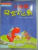 【書寶二手書T2/兒童文學_JLR】小酷龍飛奔火山島_尹古.辛格納