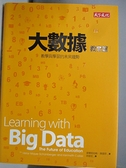 【書寶二手書T8/科學_ASE】大數據_教育篇-教學與學習的未來趨勢_麥爾荀伯格