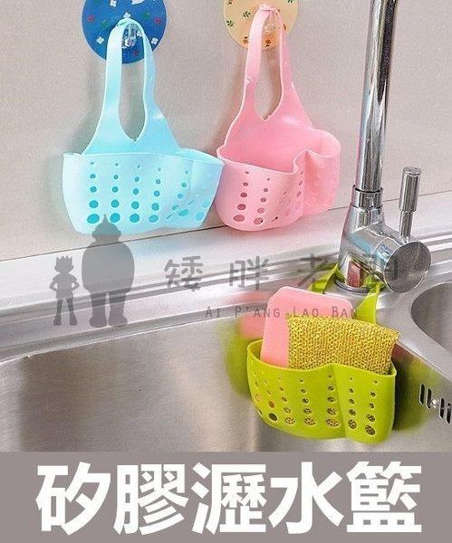 廚房水槽菜瓜布收納掛籃 水龍頭收納掛袋 浴室瀝水籃 水槽塑料瀝水架 收納挂籃