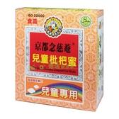 京都念慈菴 兒童枇杷膏 隨身包 16包/盒◆德瑞健康家◆