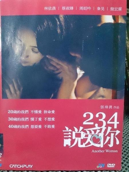 挖寶二手片-0B03-101-正版DVD-華語【234說愛你】-林依晨 蔡淑臻 簡宏霖(直購價)