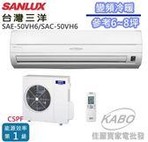 【佳麗寶】-含標準安裝(台灣三洋SANLUX)變頻冷暖分離式一對一冷氣(約適用6-8坪)SAE-50VH6/SAC-50VH6