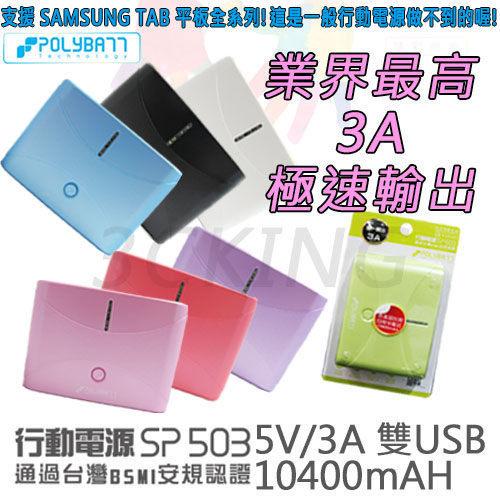 台灣製造 POLYBATT 日韓系進口電芯 SP503-10400mAh 行動電源 3A輸出 BSMI認證