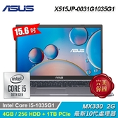 【ASUS 華碩】Laptop 15 X515JP-0031G1035G1 15.6吋 薄邊框筆電
