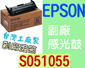 [ EPSON 副廠感光鼓 S051055 ][20000張] EPL 5700 5800 5900 6100 滾筒 印表機