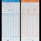 【奇奇文具】AMANO 半圓洞 微電腦音樂考勤卡(1包100張)