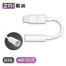 ZMI紫米 Lightning 轉3.5mm音源轉接線-8cm含接頭 (AL810) IPHONE12