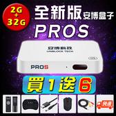 【送6大豪禮】 旗艦越獄版 安博盒子7 PROS X9 台灣公司貨 保固一年 電視盒 機上盒 小米 生日