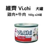 維齊-犬罐-牛肉160g*24罐-箱購