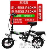 速馬迪摺疊電動自行車代步小型成人男女性迷你代駕寶鋰電池電瓶車 果果輕時尚NMS