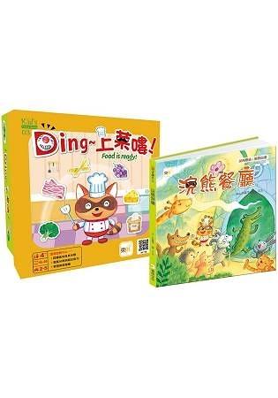 【幼兒桌遊 繪本】Ding~上菜嘍 浣熊餐廳
