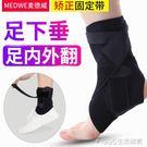 外翻矯正下垂矯形器腳扭傷骨折支架腳踝護具 1995生活雜貨