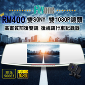 FLYone RM400 (+32G)前後雙鏡行車記錄器 前後1080P雙SONY鏡頭 高畫質後視鏡型 【FLYone泓愷】