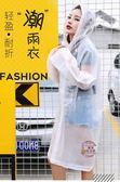 旅行透明雨衣女成人外套韓國時尚男長款潮牌戶外騎行徒步雨披便攜【快速出貨】