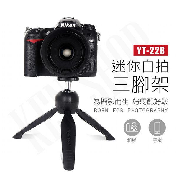 【AA044】雲騰YUNTENG YT-228手持自拍腳架 相機三腳架 手機穩定架 桌上自拍神器