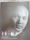 【書寶二手書T1/宗教_DXH】大寶法王.千年一願(新版)_米克.布朗,  施心慧