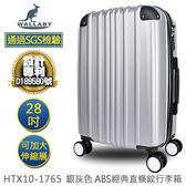 28吋行李箱 可加大 ABS材質 經典直條紋 銀灰色 WALLABY袋鼠牌