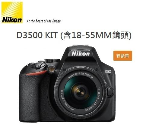 【聖影數位】Nikon D3500 Kit組(含18-55mm鏡頭) DX格式 2420 萬像素 公司貨 *上網登錄送好禮 (至2020/2/29止)