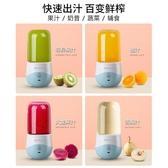 果汁機榨汁機 無線家用小型充電迷你榨汁杯電動炸 阿卡娜