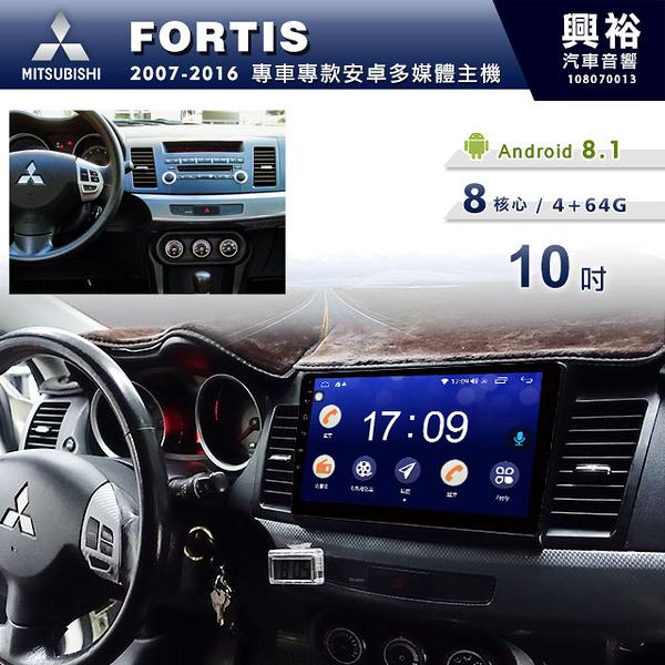 【專車專款】07~16年 三菱FORTIS專用10吋螢幕安卓主機*聲控+藍芽+導航+安卓*無碟8核心