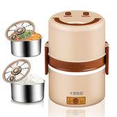 電熱飯鍋 十度良品電熱飯盒雙層保溫飯盒可插電加熱真空保鮮蒸飯器熱飯神器 igo 小宅女