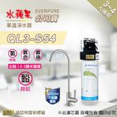 水蘋果【快速到貨~刷卡含稅】贈免費安裝~水蘋果公司貨 EVERPURE QL3-S54 單道淨水器