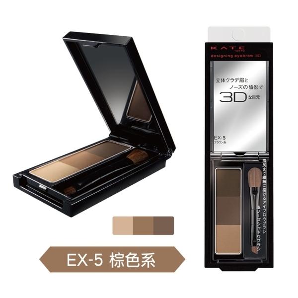 凱婷 3D造型眉彩餅 EX-5棕色系 2.2g
