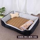 【358百貨】網紅狗窩四季通用寵物墊子小型犬(涼席 毛毯 骨頭)