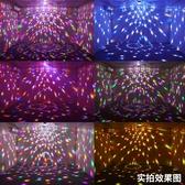 閃光燈 KTV閃光燈激光燈水晶魔球旋轉七彩燈家用房間酒吧【免運直出】