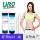 【URO】脂肪代謝尿酮生酮試紙28入X5  外銷版