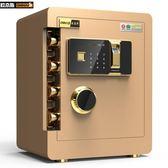 指紋密碼保險櫃家用辦公入牆隱形保險箱小型防盜報警保管箱45cmRM