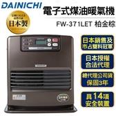 日本大日Dainichi 電子式煤油暖爐FW-371LET柏金棕  贈送加油槍一支+防塵套+滑輪