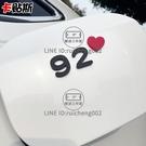 3D立體汽車可愛女油箱蓋防水防曬加9258號油提示貼紙【輕派工作室】