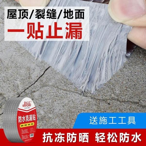 平房屋頂防水補漏材料房頂裂縫強力貼防水卷材自粘堵漏王防水膠帶