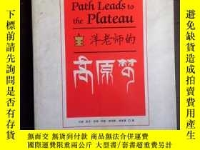 二手書博民逛書店My罕見Path Leads to the Plateau 洋老