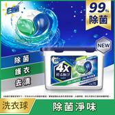 【白蘭】4X酵素極淨洗衣球_除菌淨味 (18顆/盒裝/洗衣膠球/洗衣膠囊)