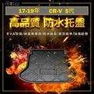 【一吉】CRV5代 CRV5防水托盤/EVA材質/工廠直營/crv5後車廂墊 後箱墊 車箱墊 行李墊 車廂墊 置物墊
