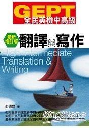 GEPT全民英檢中高級翻譯與寫作:最新增訂版