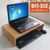 螢幕架筆記本電腦架顯示器增高架簡易桌上置物收納架      SQ12099『時尚玩家』TW