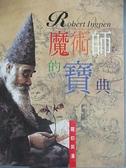 【書寶二手書T2/藝術_E9J】魔術師的寶典-羅伯英潘畫集_格林編輯部