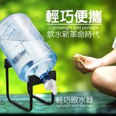 金德恩 傾斜型強化版7-30公升桶裝水輕巧取水器/飲水架/野餐/露營組