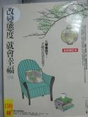 【書寶二手書T8/勵志_XDD】改變態度就會幸福(全新修訂)_千江月